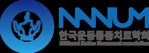 한국운동통증치료학회